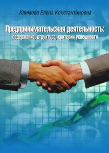 2007 Обложка Предпр. деятельность   Психологический центр Успех