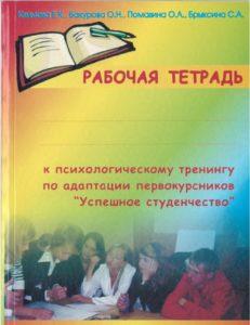 2010 Обложка Адаптац. тренинг тетрадь   Психологический центр Успех