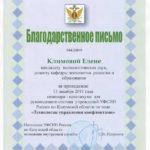 2011 УФСИН Благодарственное письмо   Психологический центр Успех