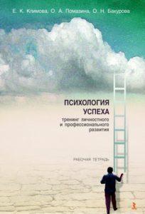 2013 Обложка Рабочая тетрадь   Психологический центр Успех