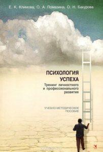 2013 Обложка Учебно-методическое пособие   Психологический центр Успех