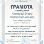 2013 Почётная грамота университета   Психологический центр Успех