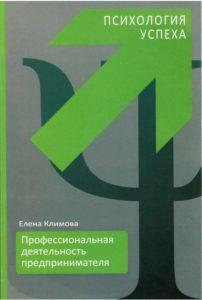 2014 Климова обложка Проф. деятельность предпринимателя   Психологический центр Успех